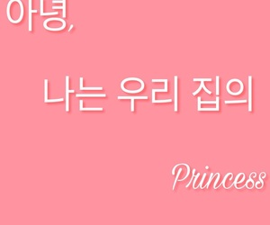 girl group, Lyrics, and princess image