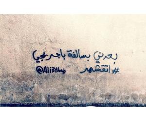 جدران, ﺭﻣﺰﻳﺎﺕ, and شعر image