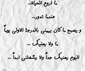 البال, حُبْ, and الدُنيا image