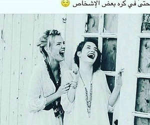 ضٌحَك and صديقتي image