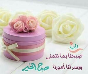 صباح الخير and صباحات image