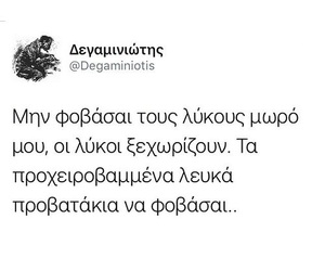ellhnika, δεγαμινιωτης, and ΕΛΛΗΝΙΚΑ_ΣΤΙΧΑΚΙΑ image