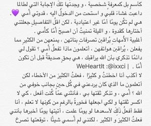 حُبْ, عربية, and اعتراف image