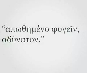 quotes, greek, and greek quotes image