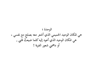 sad, عربي, and alone image