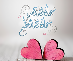 islam, استغفر الله, and دُعَاءْ image