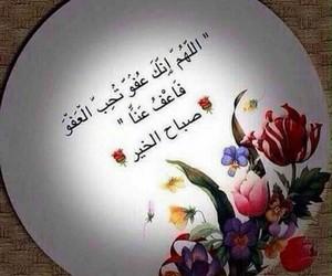 صباح الخير, صباحات, and صباح السعاده image