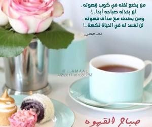 صباح_الخير, هشاتاقات_انستقرام_العربية, and صباح image
