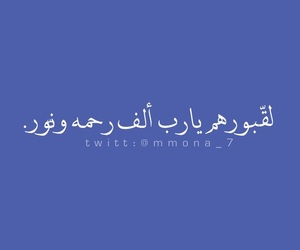 blue, جدتي, and quote image