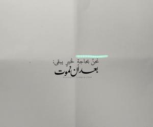الموت image