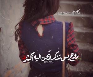 حزنً, فراك, and ال۾ image