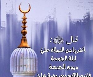 النبي, love, and نبينا image