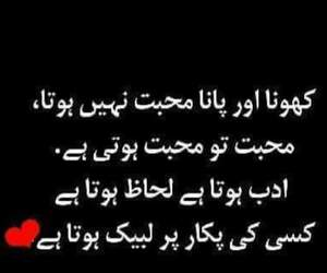 45 Images About Urdu Quotes On We Heart It See More About Urdu And