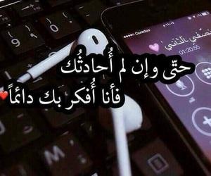حُبْ, فرحً, and عًراقي image