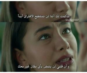 kara sevda, حب+اعمى, and نيهان كمال حب اعمى image