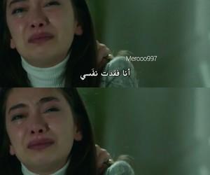 kara sevda, حب+اعمى, and فضفصه image