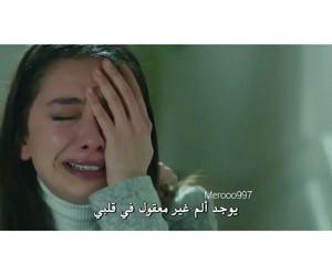 kara sevda, حزن الم وجع قهر, and حب+اعمى image
