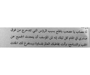 اسف, عالم, and حُبْ image
