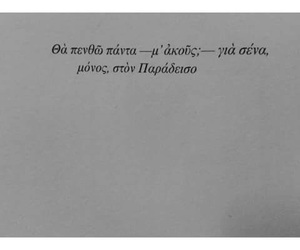 love, poetry, and greek quotes image