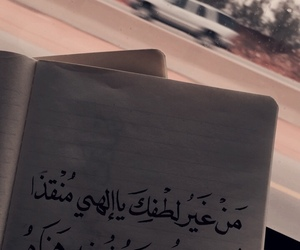 life saver, arabic quote, and الله image