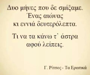 greek, quote, and poetry image