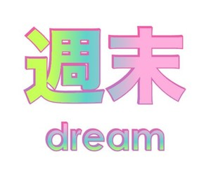 Dream, pastel, and png image