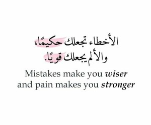 quotes, strong, and arabic image
