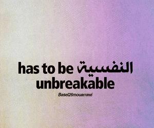 arabic, ت, and basel26 image