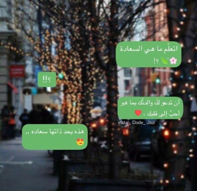 حُبْ, احمر, and اخضر image