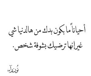 arabic, arabic quotes, and اقتباسات عربية image