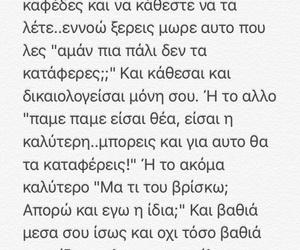 quotes, greek quotes, and love image