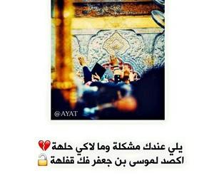 موسى بن جعفر and الامام الكاظم ع العراق image