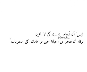 وفا۽ and خيانة image