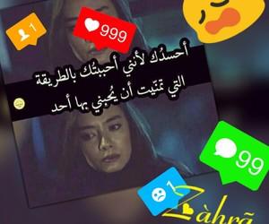 dz, zahra, and حُبْ image