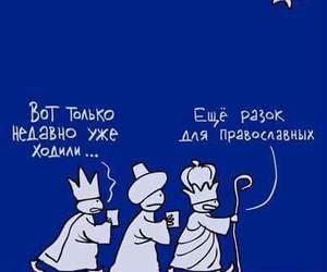 christmas, orthodox, and funny image