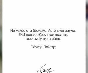 greek+quotes and Πολιτης image