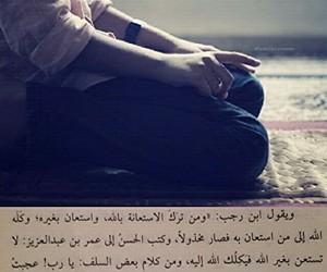 بالله, شيوخ, and حكم image