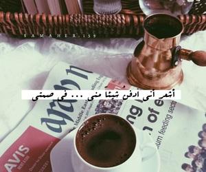 arab, صباحيات, and سناب image