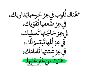 arabic, quote, and sad image