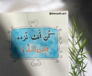 arabic, shadi, and ﻋﺮﺑﻲ image