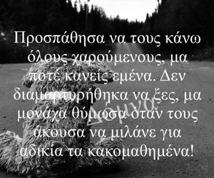 greek quote, greek quotes, and γκρεεκ image