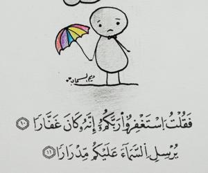 islam, alhamdulillah, and سبحان الله image