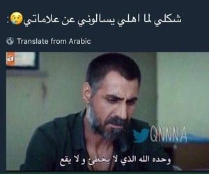 علامات, تحشيش عراقي, and تّحَشَيّشَ image