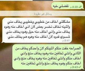 تحشيش عراقي, تّحَشَيّشَ, and ضٌحَك image