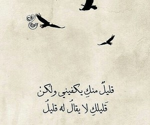 arabic, حُبْ, and شعر image