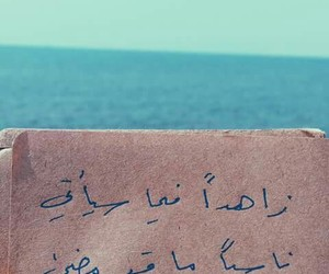 quotes, arabic, and love image