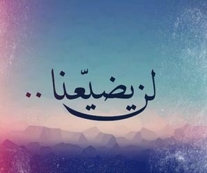 arabic, رسول, and حُبْ image