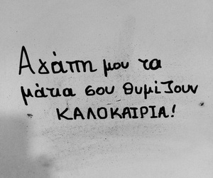 greek, summer, and quotes image