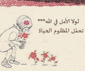 quotes, words, and كلمات image