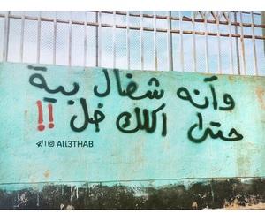 جدران, الجامعه, and شخابيط image